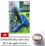 ราคา Pk Soldering Iron หัวแร้ง ด้ามปืน 130 วัตต์ สีน้ำเงิน ตะกั่ว Ultracore 1 2 มม 1 ม้วน ใหม่ ถูก