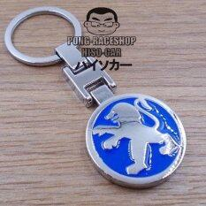 ทบทวน Pong Raceshop Hiso Car พวงกุญแจ สิงโต น้ำเงิน Peugeot Blue