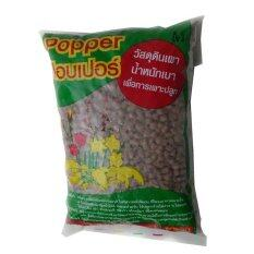 ราคา Popper ป็อบเปอร์ วัสดุดินเผา เม็ดดินเผา สำหรับ ปลูกพืช Size M 1ลิตร 10 ถุง ใหม่ ถูก
