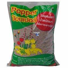 ทบทวน Popper วัสดุดินเผา เม็ดดินเผา สำหรับ ปลูกพืช Size S 1ลิตร 10ถุง