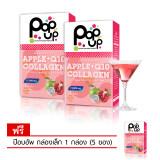 ซื้อ Popup Stemcell Collagen 2 กล่อง ป๊อบอัพ สเต็มเซลล์ คอลลาเจน แถมฟรี 1 กล่องเล็ก Popup