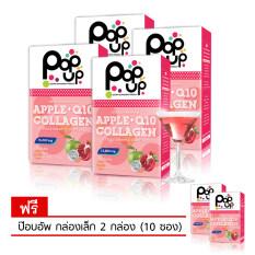ราคา Popup Stemcell Collagen 4 กล่อง ป๊อบอัพ สเต็มเซลล์ คอลลาเจน แถมฟรี 2 กล่องเล็ก เป็นต้นฉบับ