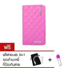 ซื้อ Power Bank 50000Mah รุ่นใหม่ สีชมพู ฟรี ซองกำมะหยี่ สาย Usb 3 In 1 ที่ป้องกันสาย ใหม่