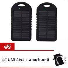 ราคา Power Bank Solar Cell 30000 Mah รุ่น กันน้ำ แพ็คคู่ Black ฟรี ซองกำมะหยี่ สาย Usb 3 In 1 เป็นต้นฉบับ