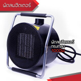 ราคา Power Black Ptc Fan Heater พัดลมฮีตเตอร์ ทรงกลม ขนาดเล็ก พกพาสะดวก พัดลมทำความร้อน เครื่องปรับอุณหภูมิ เครื่องทำความร้อน ให้ความอบอุ่นแก่ร่างกาย สีดำ เป็นต้นฉบับ