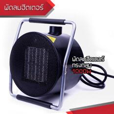 ซื้อ Power Black Ptc Fan Heater พัดลมฮีตเตอร์ ทรงกลม ขนาดเล็ก พกพาสะดวก พัดลมทำความร้อน เครื่องปรับอุณหภูมิ เครื่องทำความร้อน ให้ความอบอุ่นแก่ร่างกาย สีดำ Unbranded Generic ถูก