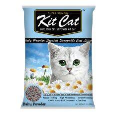 ส่วนลด Kit Catทรายแมวเบนโทไนต์ กลิ่นBaby Powderขนาด10ลิตร