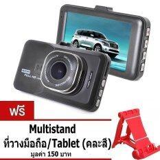 good  FHD กล้องติดรถยนต์ T626 WDR หน้าจอใหญ่ 3.0นิ้ว (Black) แถมฟรี MultiStand ที่วางมือถือ/Tablet คละสี