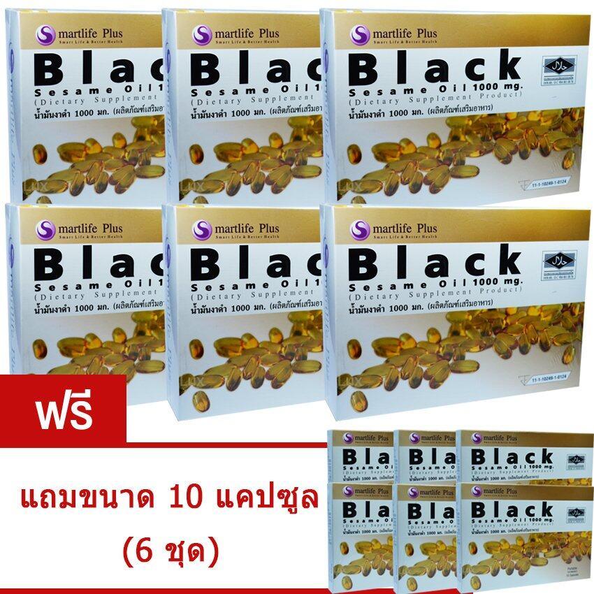 Smartlife Plus Black Sesame Oilน้ำมันงาดำ1000 mg.ลดอาการปวดข้อ ปวดเข่า กระดูกพรุน บางเสื่อม บรรจุ60แคปซูล แถมฟรี10แคปซูล(6ชุด)