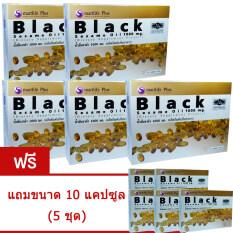 ซื้อ Smartlife Plus Black Sesame Oilน้ำมันงาดำ1000 Mg ลดอาการปวดข้อ ปวดเข่า กระดูกพรุน บางเสื่อม บรรจุ60แคปซูล แถมฟรี10แคปซูล 5ชุด ถูก