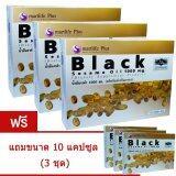 ราคา Smartlife Plus Black Sesame Oilน้ำมันงาดำ1000 Mg ลดอาการปวดข้อ ปวดเข่า กระดูกพรุน บางเสื่อม บรรจุ60แคปซูล แถมฟรี10แคปซูล 3ชุด ถูก