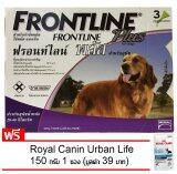 ราคา Frontline Plus For Dogs 20 40 Kg ฟร้อนท์ไลน์ พลัส สำหรับสุนัข 20 40 กิโลกรัม 2 68 มล หลอด บรรจุ 3หลอด แถม Royal Canin Pouch 1 ซอง ใหม่