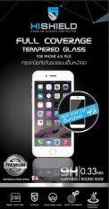 ซื้อ Hi Shield Blue Light Cut Tempered Glass For Iphone 5 5S Se Hishield เป็นต้นฉบับ