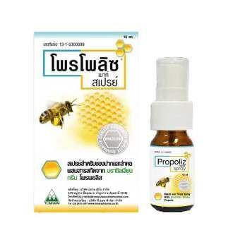 Propoliz Mouth Spray สเปรย์สำหรับช่องปากและลำคอ 15 ml  2 ขวด-