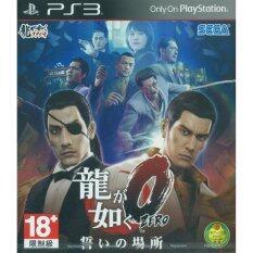 PS3 Ryu ga Gotoku Zero: Chikai no Basho (Japanese) (Asia)