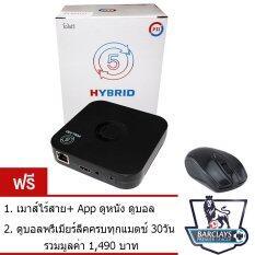 Psi O5 Hybrid Net Box กล่องดูทีวี ดูหนัง ดูบอลลีคดังผ่านอินเตอร์เน็ต แถมฟรี เมาส์ไร้สาย รับชมฟุตบอลพรีเมียร์ลีคในระบบHdฟรี30วัน เป็นต้นฉบับ