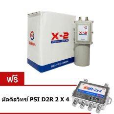 ราคา Psi หัวรับสัญญาณ รุ่น X2 Lnb C Band 2 Output แถมฟรี Multi Switch D2R2X4 อุปกรณ์เพิ่มจุดรับชม สูงสุด 4 จุด ใหม่