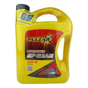 PULZAR น้ำมันเกียร์ ADVANCED EP GEAR GL-5 80W-90 5 ลิตร