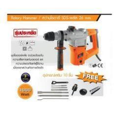 ราคา Pumpkin J Series สว่านโรตารี่sds Plus J Rh3326 พร้อม อุปกรณ์เสริม 10 ชิ้น ใหม่
