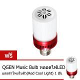 ราคา Qgen Music Bulb หลอดไฟ Led และลำโพงบลูทูธในตัว สีแดง แสงขาว ซื้อ 1 แถม 1 เป็นต้นฉบับ