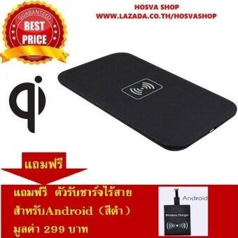 QI แท่นชาร์จไร้สาย Wireless Charger qi standard รุ่น Ultra Slim (Black) แถมฟรีตัวรับชาร์จไร้สาย สำหรับAndroid (สีดำ)