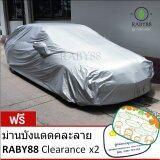 ขาย Raby88 ผ้าคลุมรถ Size M Racing Pvc Raby88 ใน สมุทรปราการ