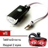 ราคา ราคาถูกที่สุด Raypal ไฟหน้า รถจักรยาน 300 Lumens แบบชาร์จได้ รุ่น Rpl 2255 สีดำ แถมฟรีไฟท้ายจักรยาน Raypal