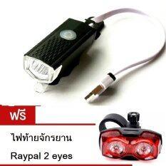 ซื้อ Raypal ไฟหน้า รถจักรยาน 300 Lumens แบบชาร์จได้ รุ่น Rpl 2255 สีดำ แถมฟรีไฟท้ายจักรยาน Raypal ถูก