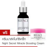 ราคา Reface เซรั่มไข่มุกดำพลัส สำหรับฝ้าแดด Miracle Radiance Black Pearl Plus Serum 15 G แถมฟรี Night Secret 15G