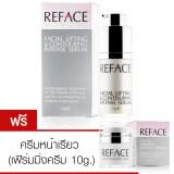 ราคา Reface เซรั่มหน้าเรียว F*c**l Contouring Serum 15G แถมฟรี ครีมหน้าเรียว Firming Cream 10G ใหม่