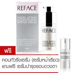 ราคา Reface เซรั่มหน้าเรียว F*c**l Lifting And Contouring Intense Serum 15G ฟรี เซรั่มบำรุงรอบดวงตา Reface ใหม่