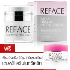 โปรโมชั่น Reface ครีมหน้าเรียว F*c**l Firming Intens Cream 30G ฟรี Night Secret Cream 15 G ถูก