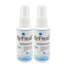 Refresh Deodorant Spray สเปรย์น้ำหอมระงับกลิ่นกาย David Cool Sky Blue 60ml. แพ็คคู่ (สีฟ้า).