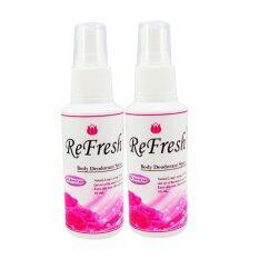ราคา Refresh Deodorant Spray สเปรย์น้ำหอมระงับกลิ่นกาย Kz Flower Air 60Ml แพ็คคู่ สีชมพู ใน ไทย