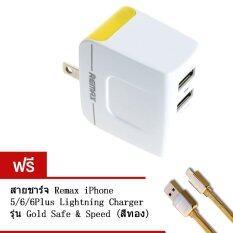 ขาย Remax Adapter Usb Charger 3 4A 2Usb Rmt6188 White Free Remax สายชาร์จ Iphone 5 6 6S รุ่น Gold Safe Speed สีทอง ถูก