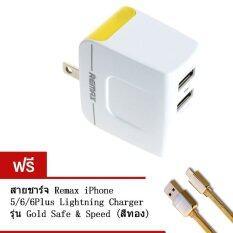 ความคิดเห็น Remax Adapter Usb Charger 3 4A 2Usb Rmt6188 White Free Remax สายชาร์จ Iphone 5 6 6S รุ่น Gold Safe Speed สีทอง