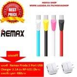ราคา Remax Aliens Usb Micro Fast Charging Data Sync Cable For Samsung Android สายชาร์จยาว 1เมตร Rc030 แพค4ชิ้น แถมฟรี Remax Proda 2 Port Usb Charger 2 1A รุ่น Rp U21 สีขาว แพค2ชิ้น ที่สุด