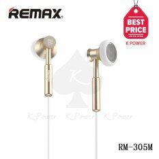 ราคา Remax หูฟัง Metal Music Earphone รุ่น Rm 305M สีทอง ใหม่ล่าสุด