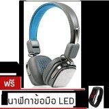 ซื้อ Remax หูฟังบูลทูธ แบบครอบหู Hifi Bluetooth Headphone Super Bass รุ่น Rm 200Hb สีฟ้าเทา นาฬิกา Led ระบบสัมผัส คละสี กรุงเทพมหานคร