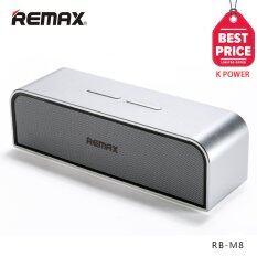 ราคา Remax ลำโพง Hii Fi Super Bass Bluetooth Sperker Rb M8 Silver Remax ออนไลน์