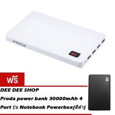 Remax Proda แบตสำรอง 30000mAh 4 Port รุ่น Notebook Powerbox (white) ฟรี Proda 30000mAh 4 Port (Black)