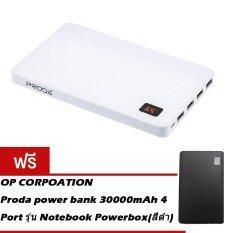 ราคา Remax Proda แบตสำรอง Power Bank 30000Mah 4Port รุ่น Notebook Powerbox White ฟรี Proda 30000Mah 4 Port Black ออนไลน์
