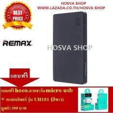 Remax Proda Power Bank 30000 mAh 4 Port รุ่น Notebook (สีดำ) แถมฟรี hoco.สายชาร์จ micro usb + อะแดปเตอร์ รุ่น UH101 (สีขาว) (Black 30000mah)