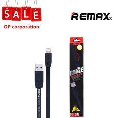 ขาย Remax สายชาร์จ Cable I5 I6 2M Full Speed Black Remax