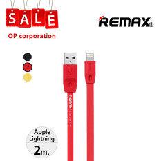 ราคา Remax สายชาร์จ Cable I5 I6 2M Full Speed Red ใหม่