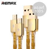 โปรโมชั่น Remax สายชาร์จ Samsung Micro Usb รุ่น Gold Safe Speed แพคคู่ 2 ชิ้น สีทอง