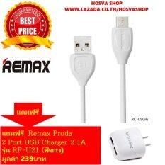 ซื้อ Remax สายชาร์จ Usb Micro Cable For Samsung Andriod รุ่น Rc 050M สีขาว แถมฟรี Remax Proda 2 Port Usb Charger 2 1A รุ่น Rp U21 สีขาว ใหม่ล่าสุด