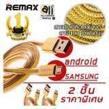 ซื้อ Remax สายชาร์จ Usb สายชาร์จSamsung Android Gold สายชาร์จซัมซุง Usb Cable สีทอง 2ชิ้น ออนไลน์