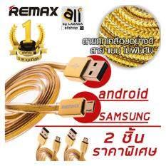 ราคา Remax สายชาร์จ Usb สายชาร์จSamsung Android Gold สายชาร์จซัมซุง Usb Cable สีทอง 2ชิ้น ใหม่ล่าสุด