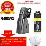 ราคา Remax Small Talk หูฟัง บลูทูธ ไร้สาย รุ่น Rb T6C Car Bluetooth Headphone สีดำ แถมฟรี Remax Proda 2 Port Usb Charger 2 1A รุ่น Rp U21 สีขาว ใหม่ ถูก